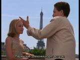 Паспорт в Париж 1999